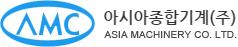 아시아종합기계(주)